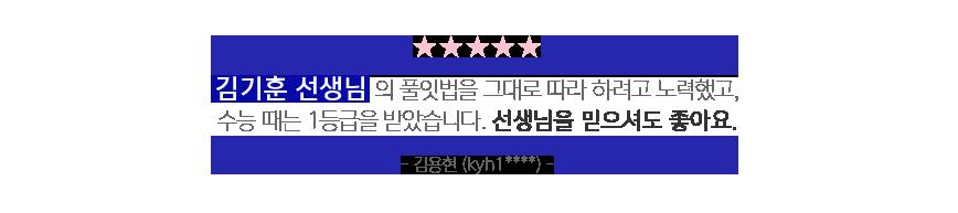 김기훈 선생님 수강평