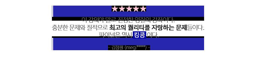 킹콩 선생님 수강평