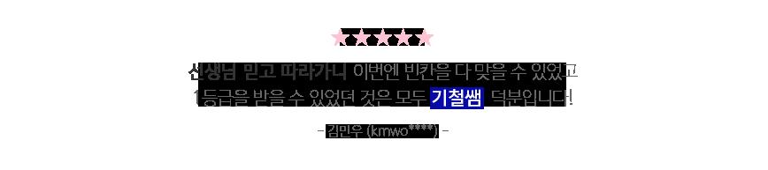 김기철 선생님 수강평