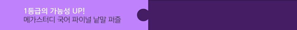 1등급의 가능성 UP! 메가스터디 국어 파이널 낱말 퍼즐