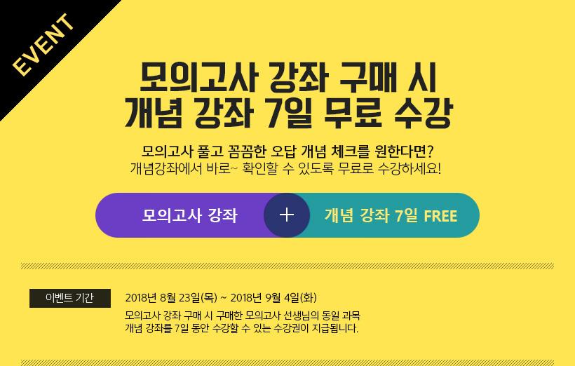 EVENT 모의고사 강좌 구매 시 개념 강좌 7일 무료 수강