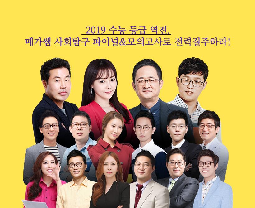 2019 수능 등급 역전, 메가쌤 사회탐구 파이널&모의고사로 전력질주하라!