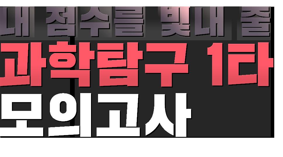 9월 모평 대비 - 내 점수를 빛내 줄 과학탐구 1타 모의고사