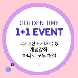 GOLDEN TIME 1+1 EVENT 고2 내신 + 2020 수능 개념강좌 하나로 모두 해결