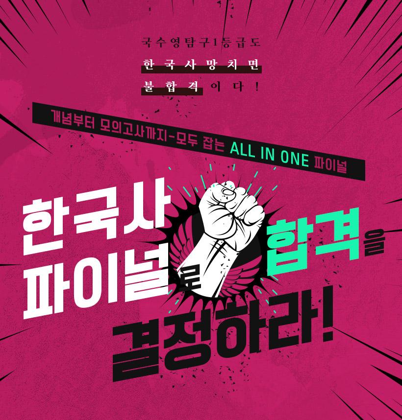 한국사 파이널로 합격을 결정하라!