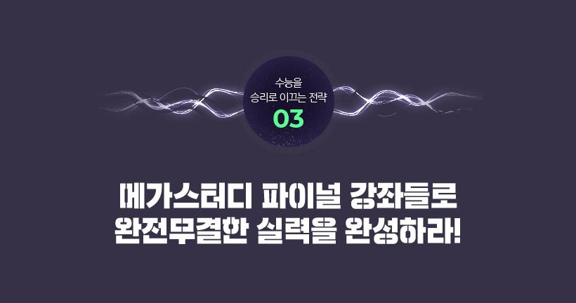 메가스터디 파이널 강좌들로 완전무결한 실력을 완성하라!