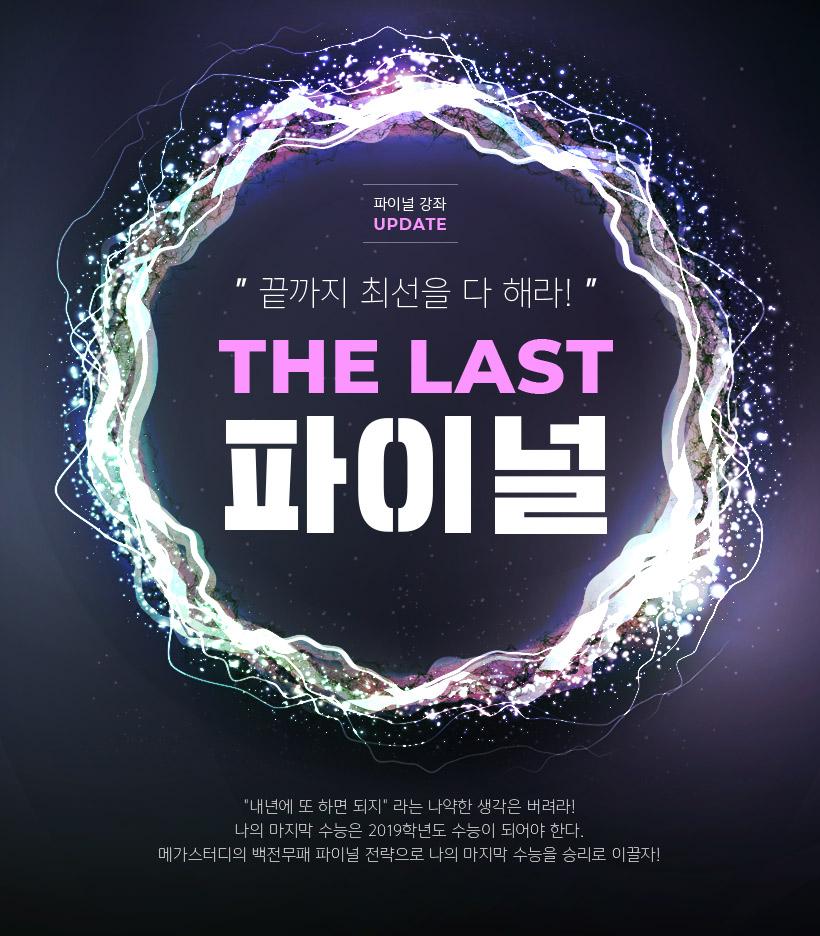 THE LAST 파이널 - 끝까지 최선을 다 해라!