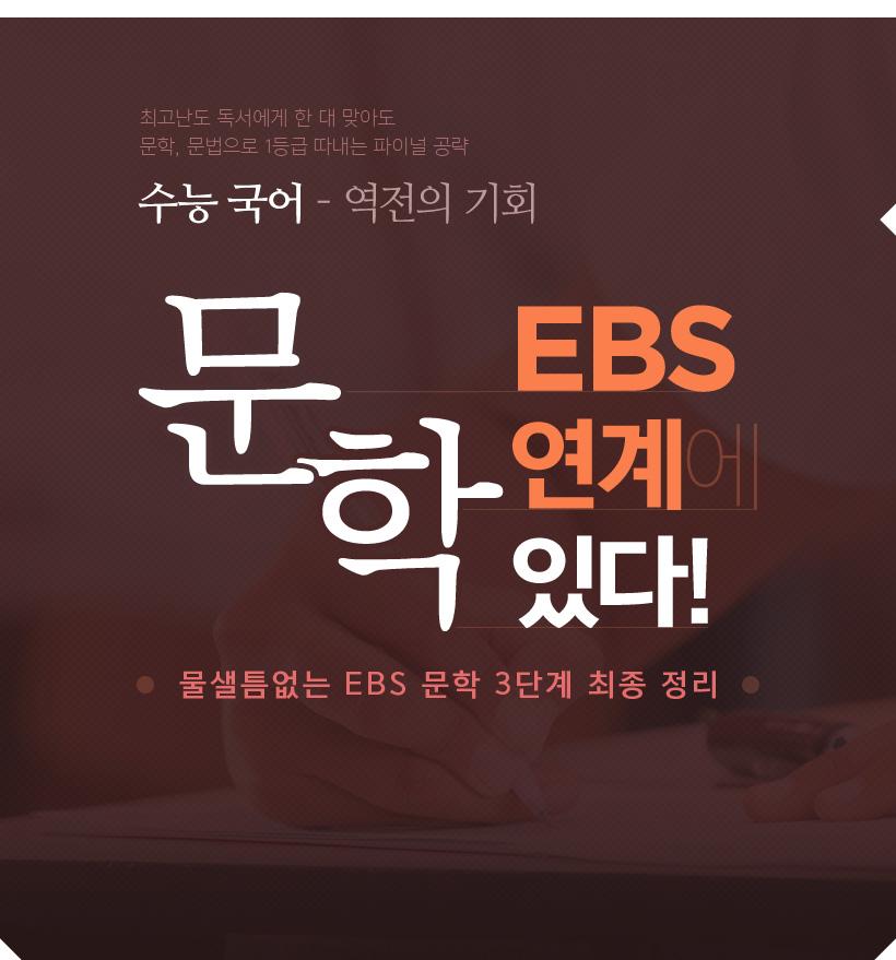수능 국어 역전의 기회 문학, EBS연계에 있다!