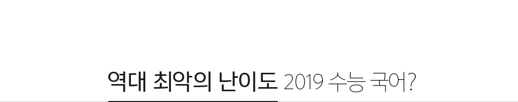역대 최악의 난이도 2019 수능 국어?
