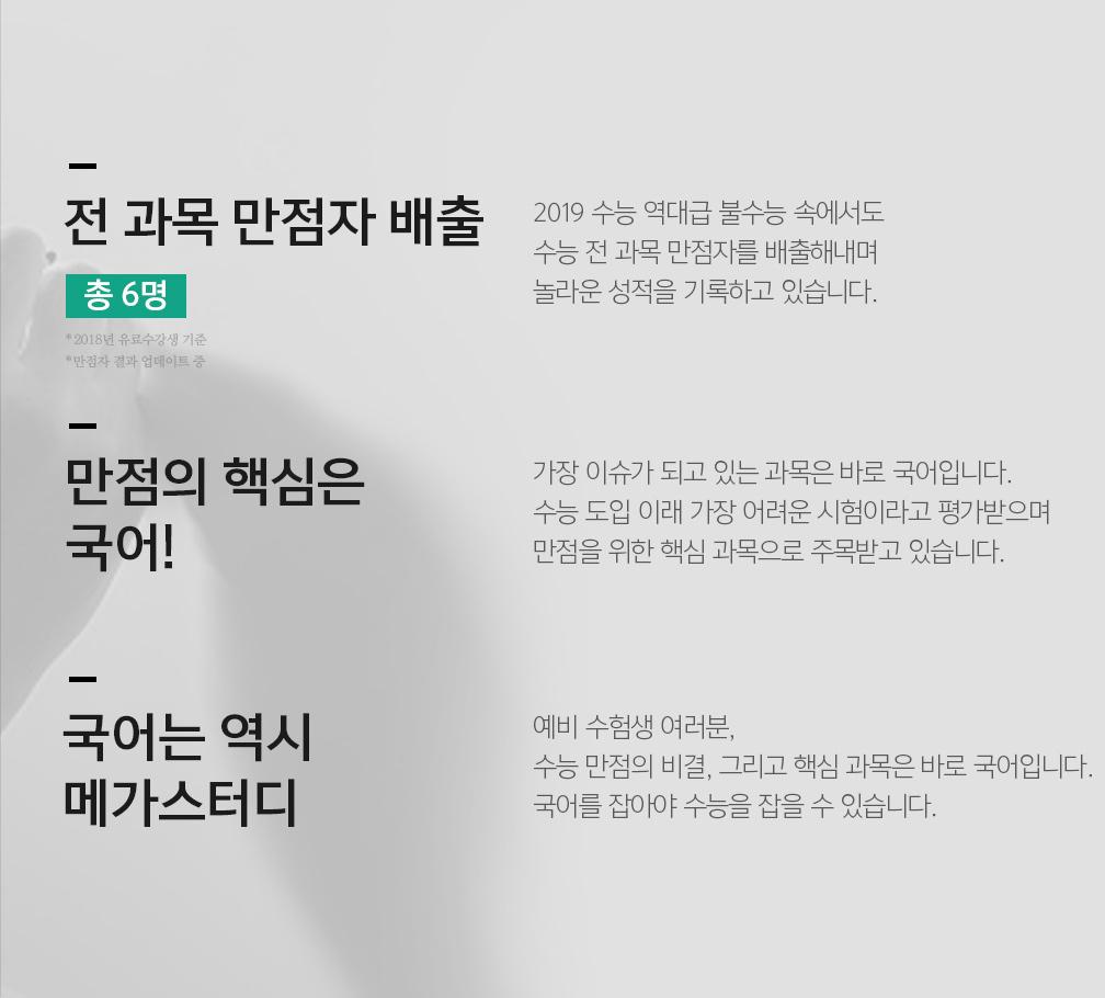 만점자 업계 최다! 전과목 만점자 총 5명