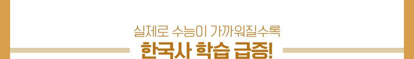 실제로 수능이 가까워질수록 한국사 학습 급증!