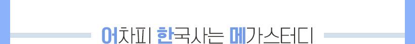 어차피 한국사는 메가스터디