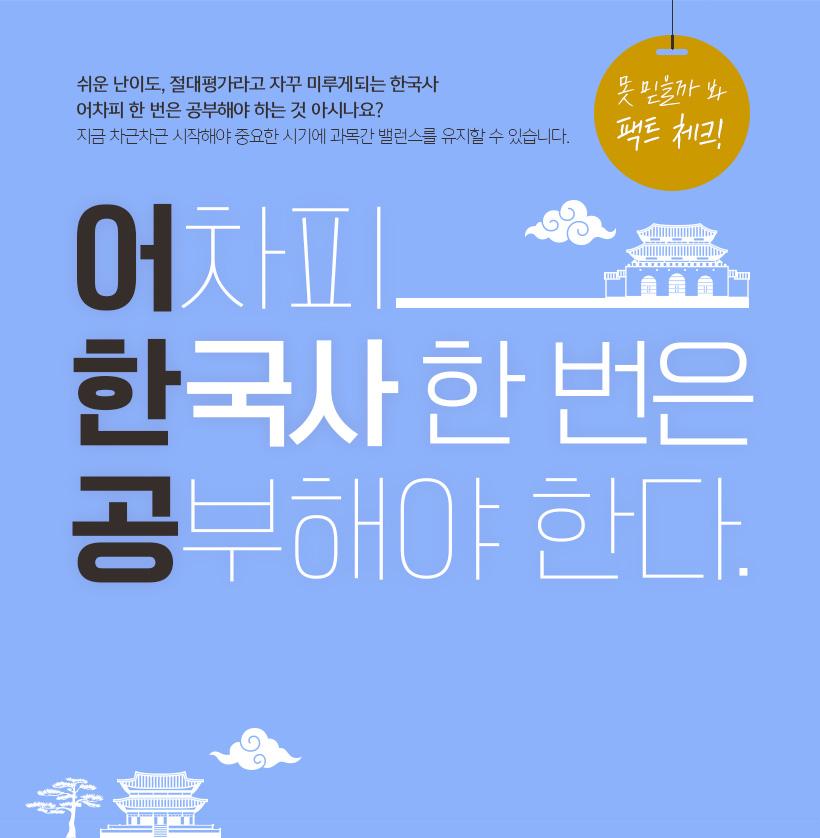 어차피 한국사 한 번은 공부해야 한다