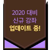 2020 대비 신규 강좌 업데이트 중!