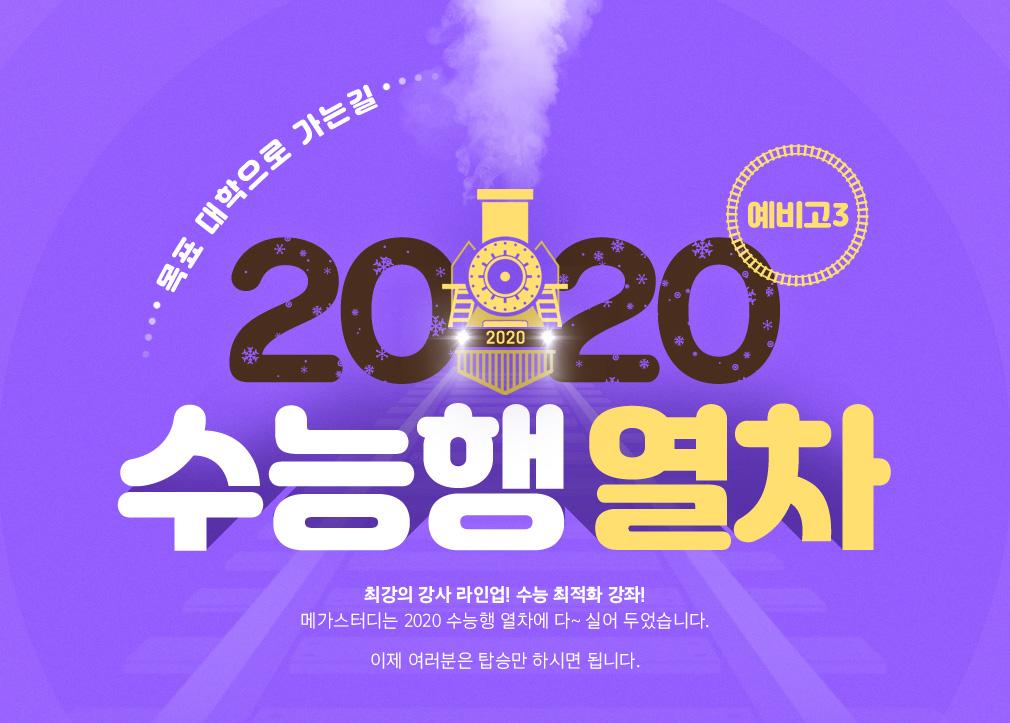 예비고3 목표 대학으로 가는 길 2020 수능행 열차