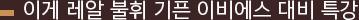 이게 레알 불휘 기픈 이비에스 대비 특강
