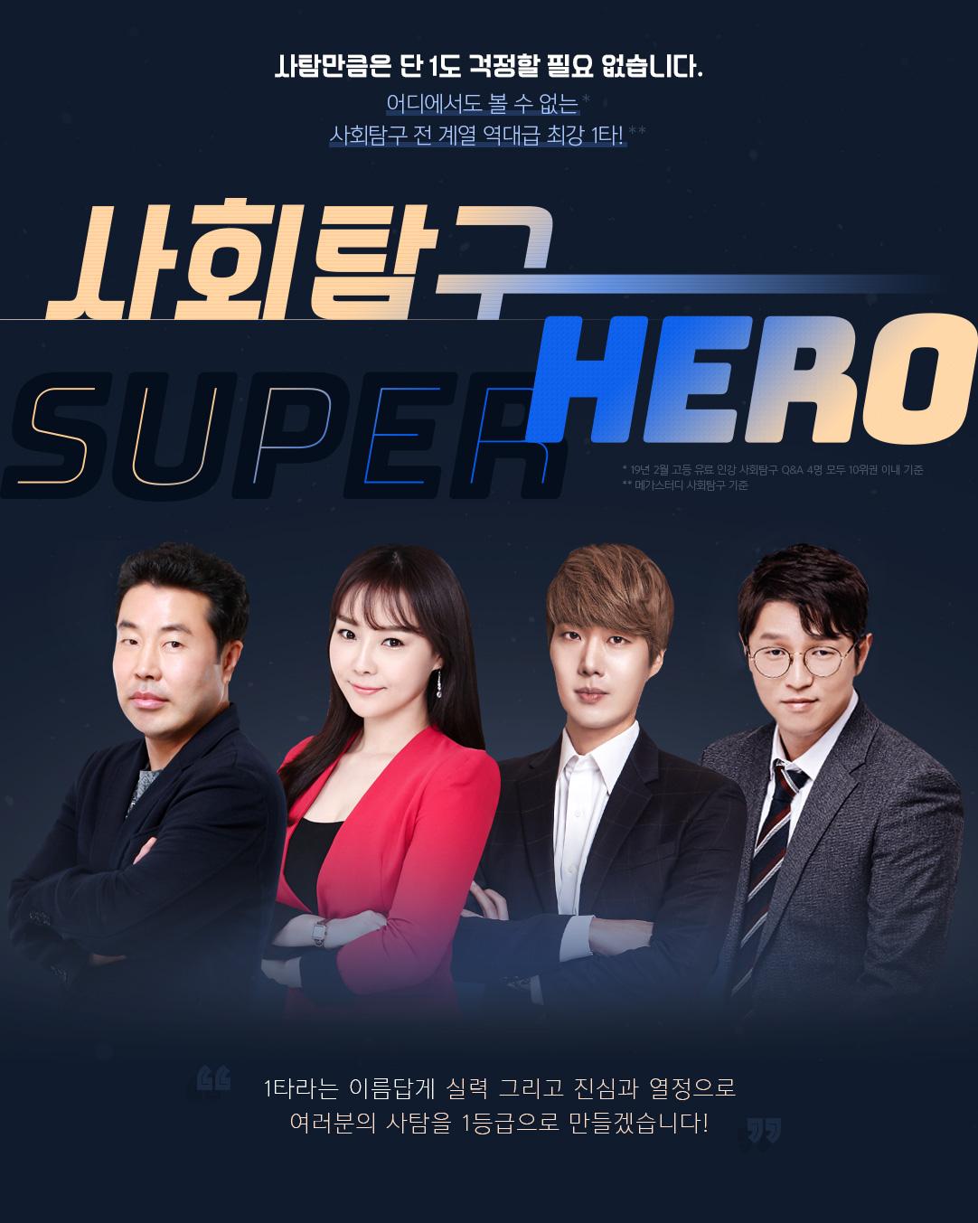 사회탐구 SUPER HERO