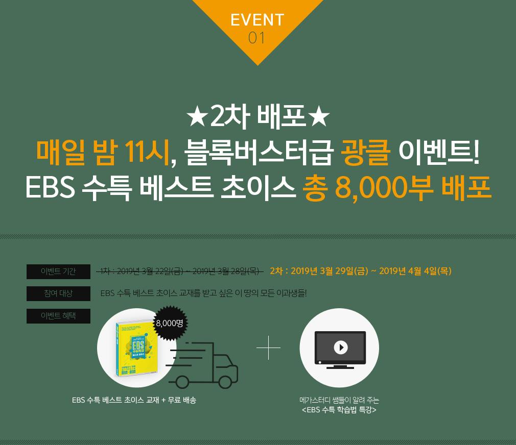 매일 밤 11시, 블록버스터급 광클 이벤트! EBS 수특 베스트 초이스 총 8,000부 배포
