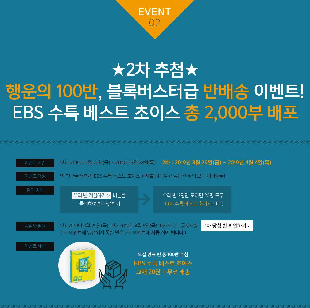 행운의 100반 추첨, 블록버스터급 반배송 이벤트!EBS 수특 베스트 초이스 총 2,000부 배포