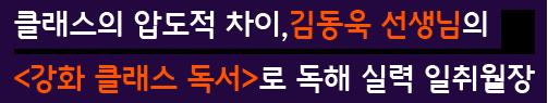 김동욱 선생님의 강화 클래스 독서로 독해 실력 일취월장