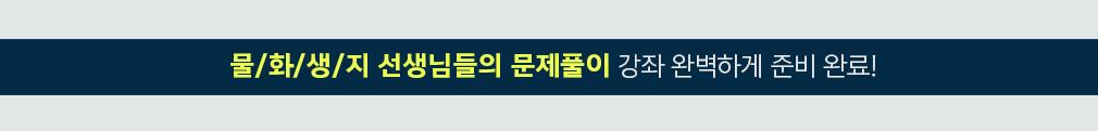 2020 NEW 물/화/생/지 선생님들의 신규 문제풀이 강좌가 완벽하게 준비완료!