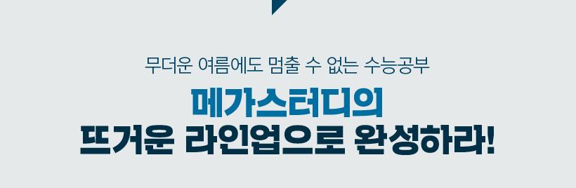 메가스터디의 뜨거운 라인업으로 완성하라!