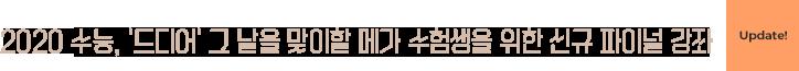 2020 수능, '드디어' 그 날을 맞이할 메가 수험생을 위한 신규 파이널 강좌