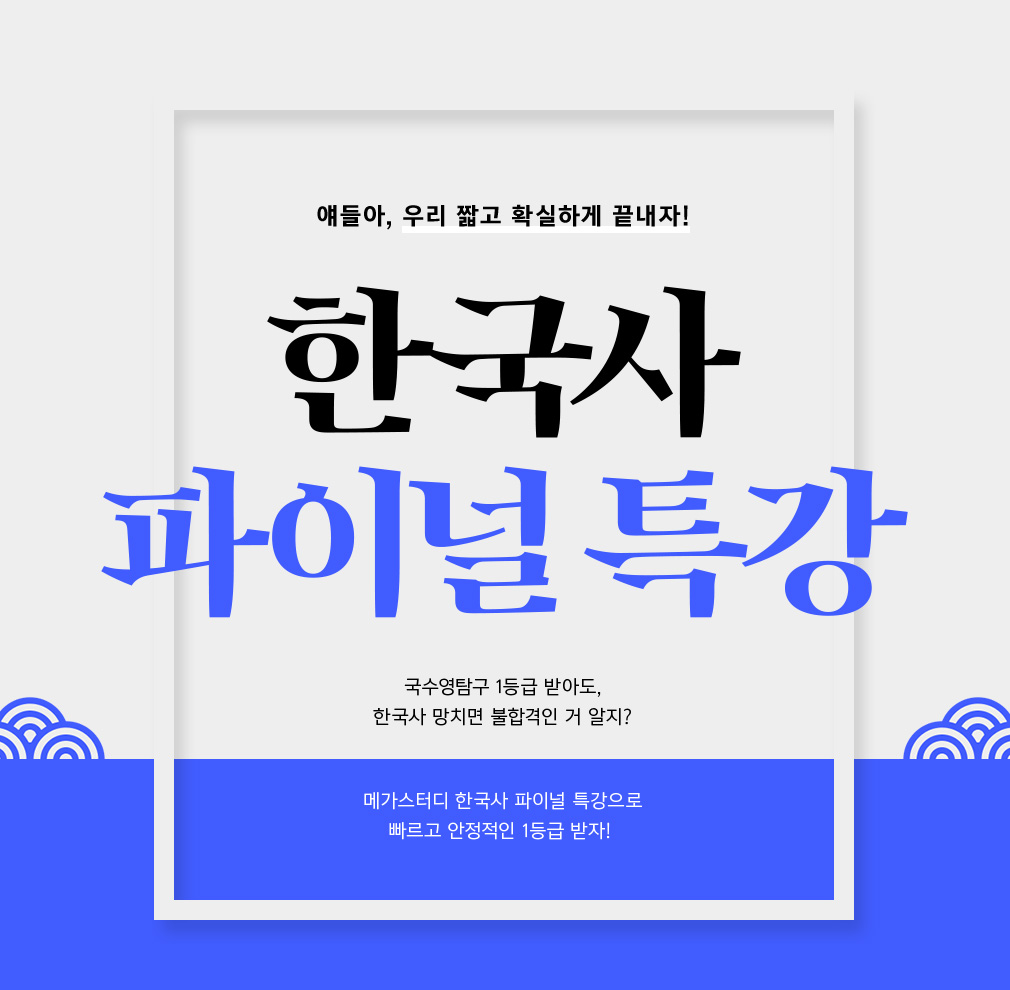 한국사 파이널 특강