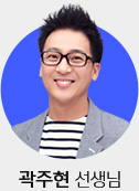 곽주현 선생님