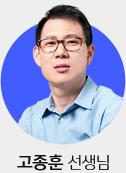 김종훈 선생님