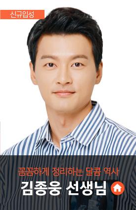 김종웅 선생님