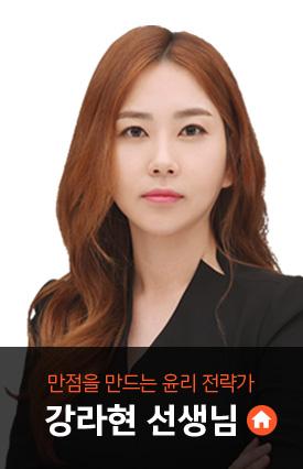 강라현 선생님