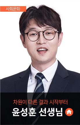 윤성훈 선생님