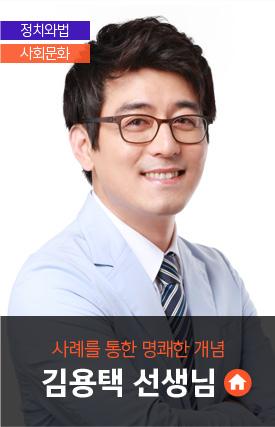 김용택 선생님