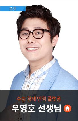 우영호 선생님