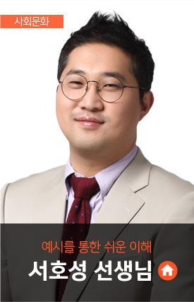 서호성 선생님