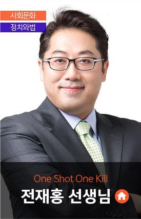 전재홍 선생님