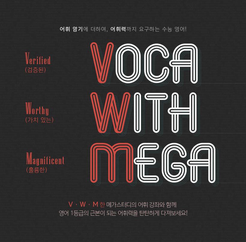 Voca With Mega
