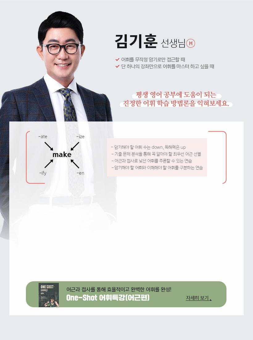 김기훈 선생님
