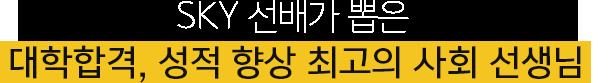 SKY 선배가 뽑은 대학합격, 성적 향상 최고의 사회 선생님