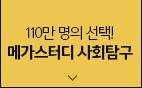 EVENT1 기초 강좌 무료&2021 개념 수강 연장