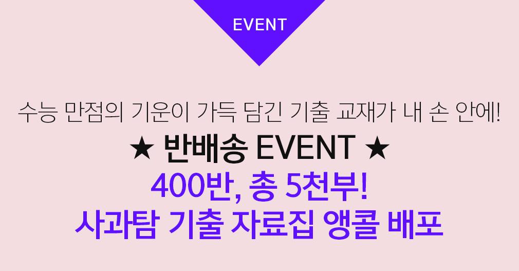 EVENT ★ 반배송 EVENT ★ 사과탐 만점 기출 앵콜 배포