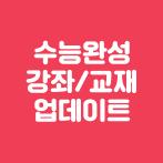 수능완성 강좌/교재 업데이트