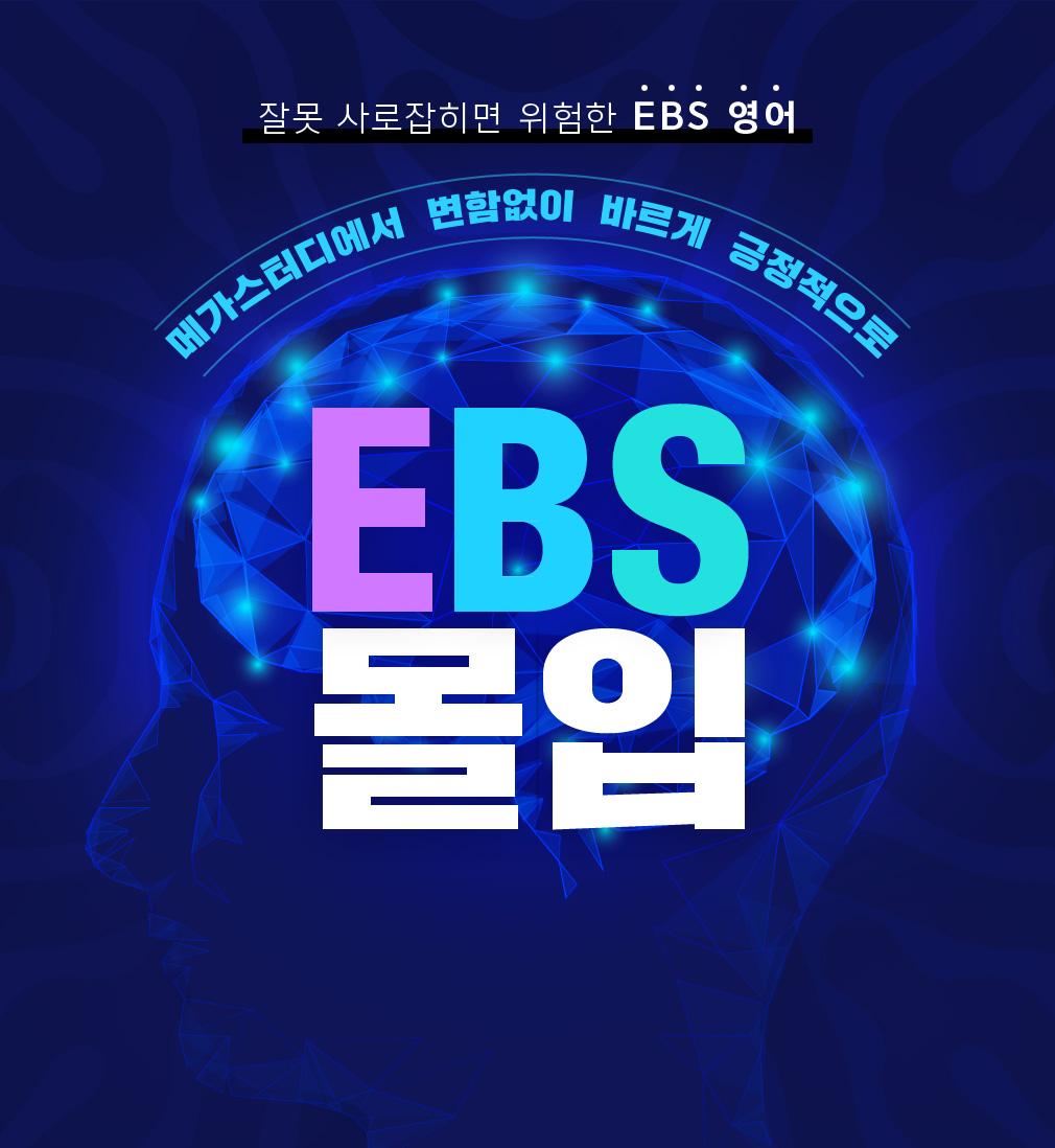 EBS 몰입