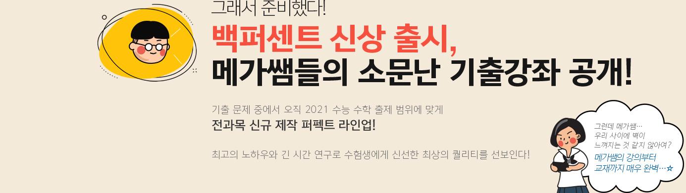 백퍼센트 신상 출시, 메가쌤들의 소문난 기출강좌 공개!