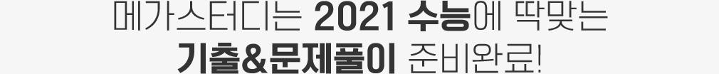 메가스터디는 2021 수능에 딱맞는 기출&문제풀이 준비완료!
