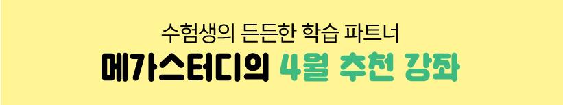 수능 필수 개념 완성 강좌 총집합