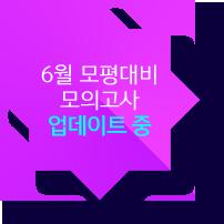 6월 모평대비 모의고사 업데이트 중
