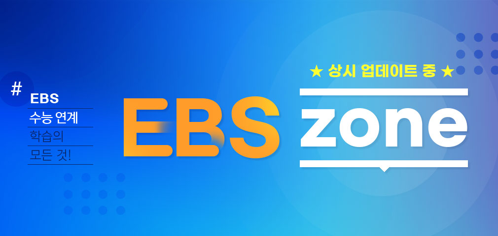 EBS 노하우 ZONE
