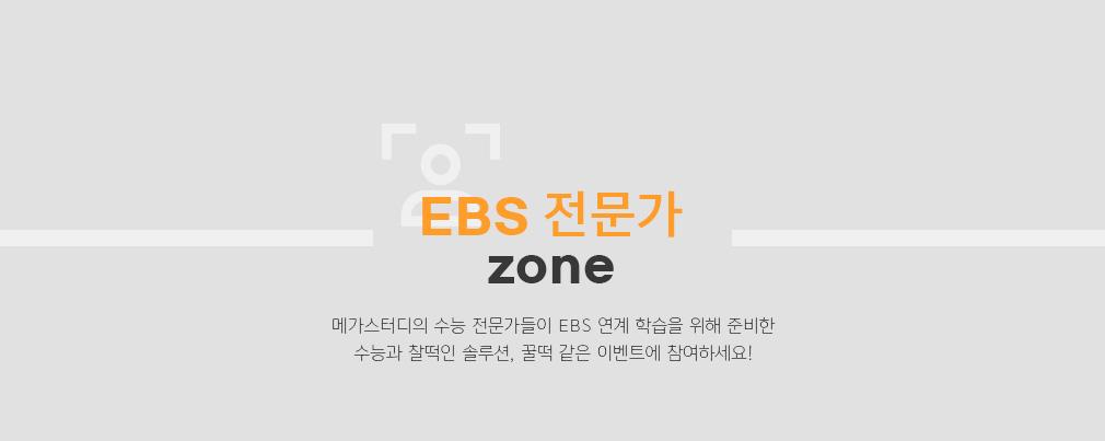 EBS 전문가 ZONE